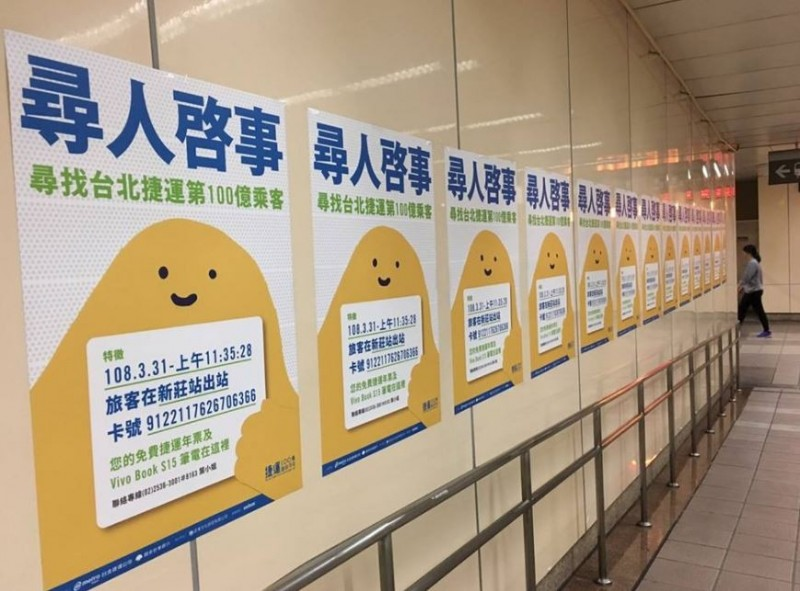 台北捷運100億人次的幸運得主尚未現身領獎,北捷因此在新莊站內貼出「尋人啟事」。(圖擷取自台北捷運臉書)
