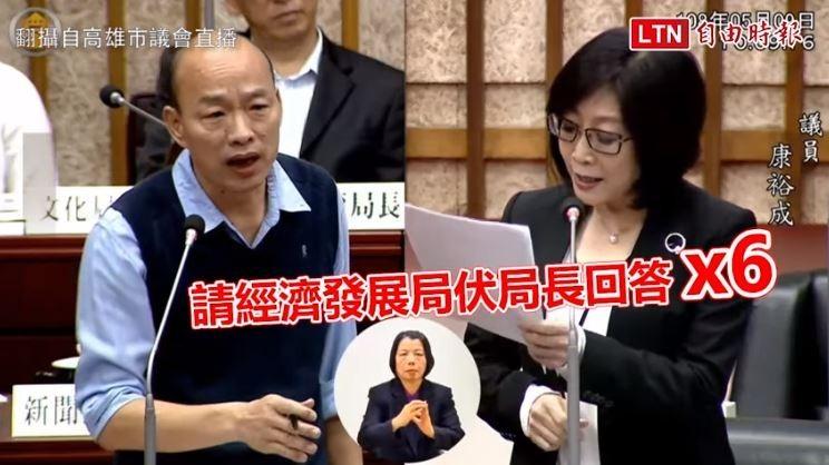 議員康裕成(右)5問橋科,韓國瑜跳針6次。