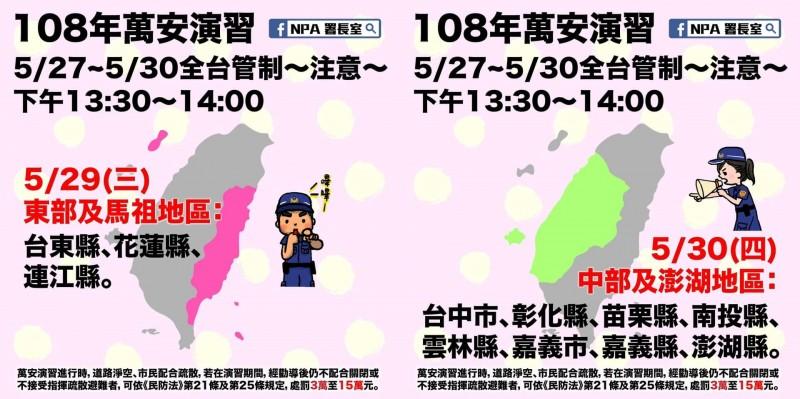 29日是東部及馬祖地區進行演習,30日是中部及澎湖地區。(圖擷取自NPA署長室@FB)