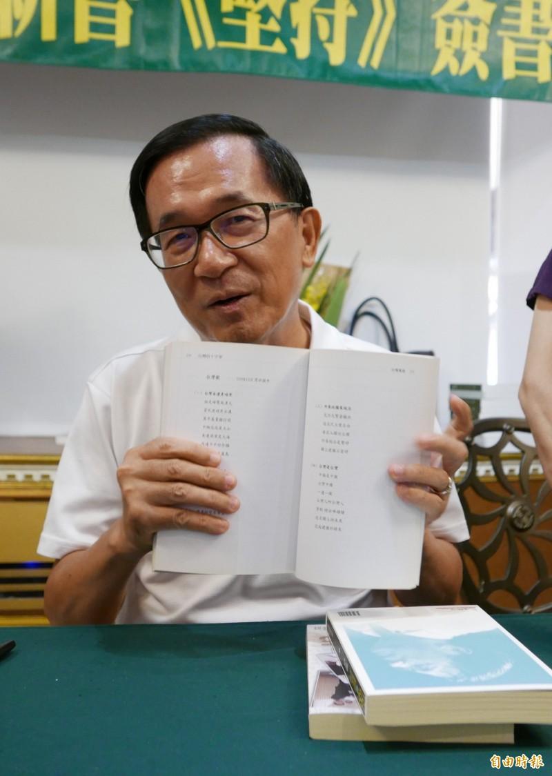 一邊一國行動黨明天成立,並表示期待讓前總統陳水扁出席。(資料照)