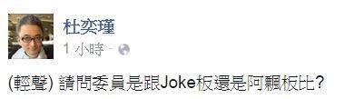 PTT創辦人杜奕瑾回應酸度爆表。(圖擷自杜奕瑾臉書)