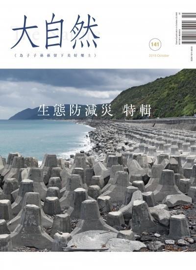 2018年10月25日發行最後一期紙本的《大自然季刊》。(記者劉力仁翻攝)