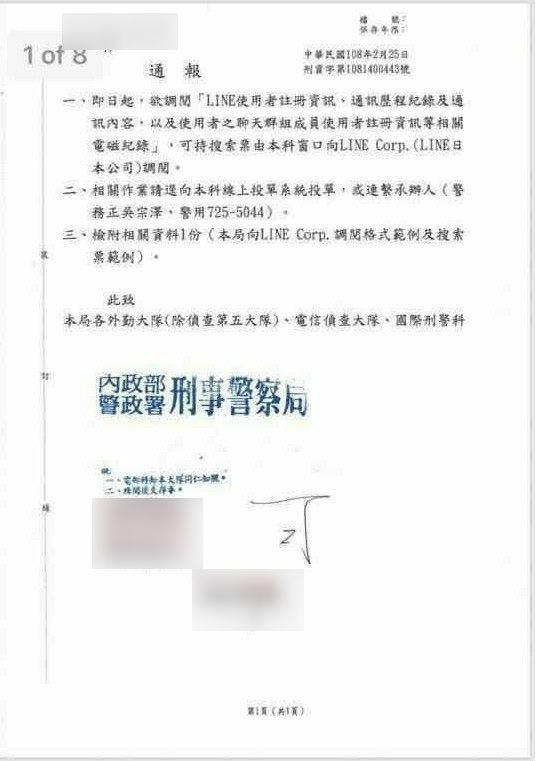 網路瘋傳刑事局LINE資料調閱公文。(記者邱俊福翻攝)