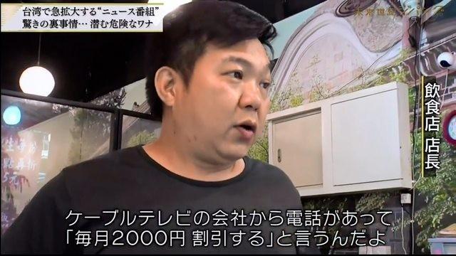 發大財!為何老播《中天》?日本節目訪問:可拿600元