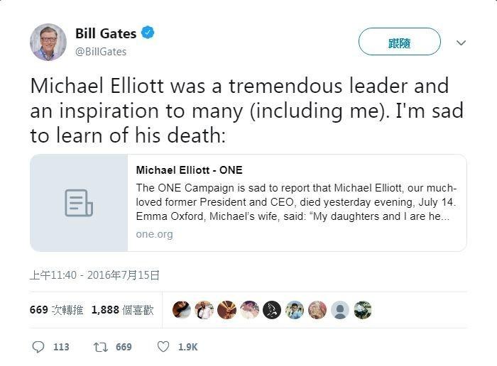 埃利奧特去世時,微軟創辦人比爾蓋茲曾發文哀悼。(圖擷自推特)