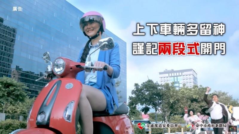 2015年林佳龍市府交通局拍的宣導廣告。(擷取自臺中市政府新聞局YouTube頻道)