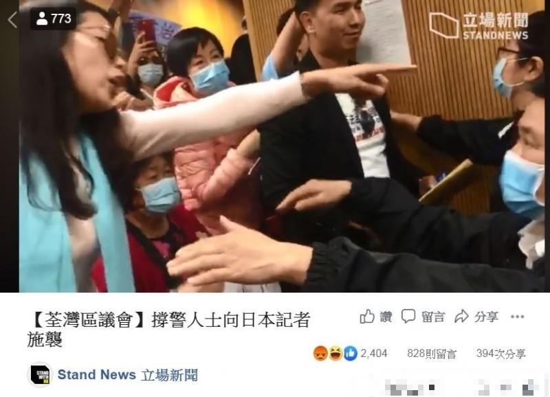 一名支持港警的香港女子在今日香港荃灣區議會上,頻頻向記者群叫囂,指罵「黑記」,期間更向日本記者出手,但施襲未遂。(圖擷取自臉書_立場新聞)