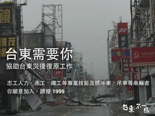 台東縣政府災害應變中心在「台東不一樣」臉書專頁徵求志工,至今已有7萬人點讚,但確認報名的只有16人。(圖擷自「台東不一樣」臉書專頁」