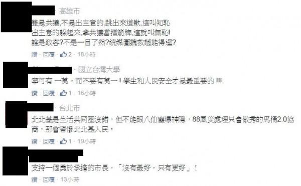 網友認為柯沒有卸責,反而接受批評。(圖擷取自網友留言)