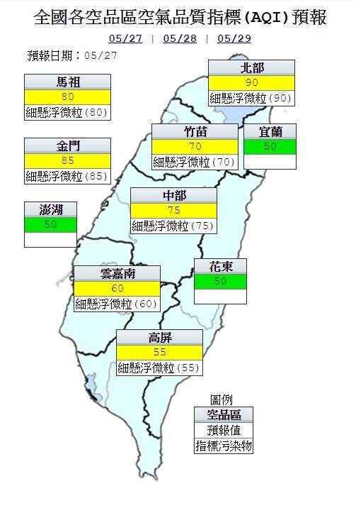 空氣品質方面,明天宜蘭、花東及澎湖地區為「良好」等級;北部、竹苗、中部、雲嘉南、高屏及馬祖、金門地區為「普通」等級。