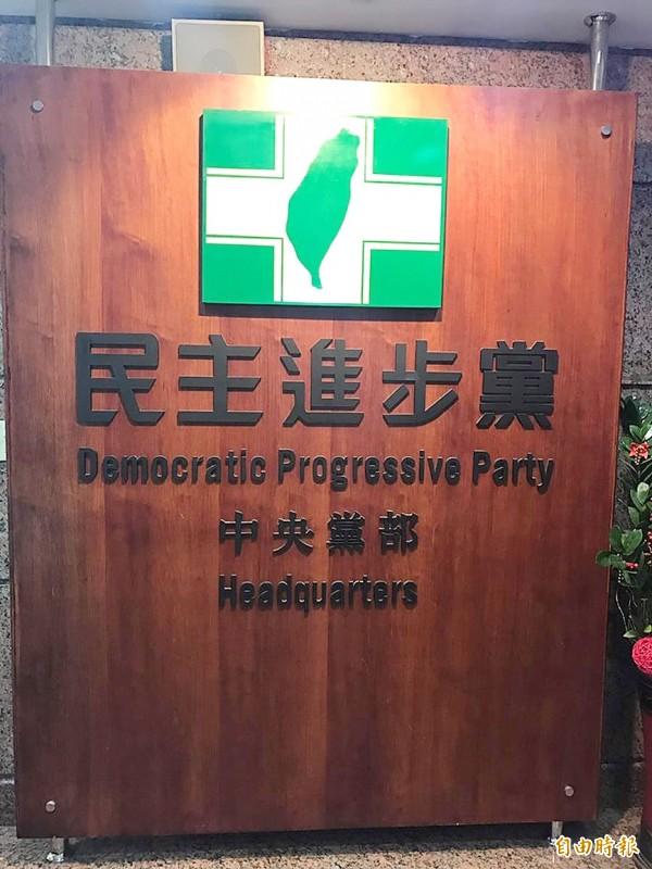 The Democratic Progressive Party's logo and name are displayed at the party's headquarters in Taipei on June 7, 2017. Photo: Su Fun-her, Taipei Times