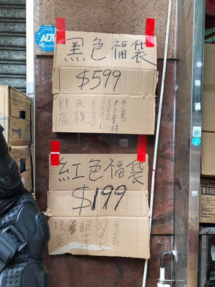 香港反送中「國難五金」才開設,中國五毛立即山寨大打混淆視聽戰。(圖擷取自國難五金臉書)