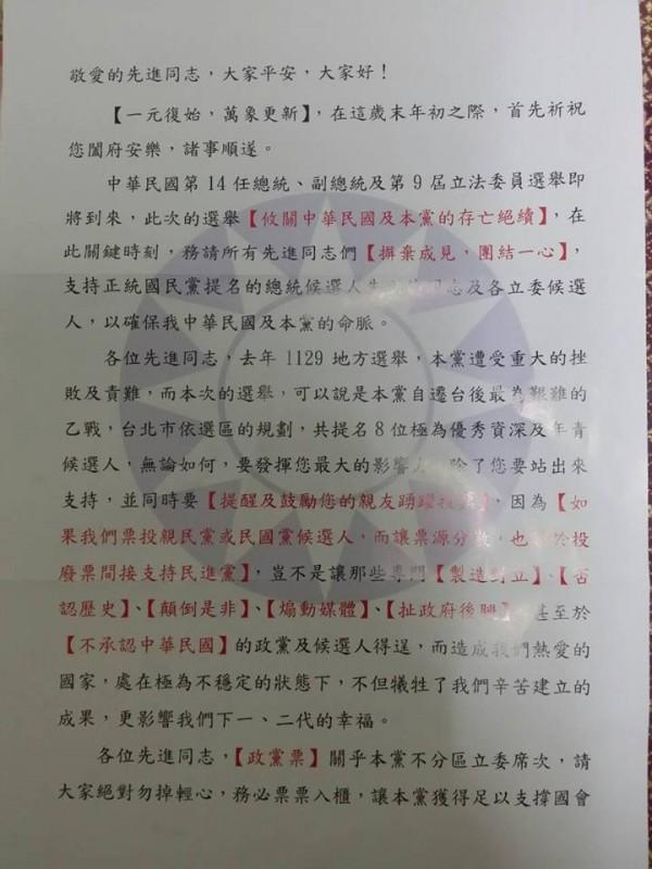 該疑似黃復興黨部發出的文宣中寫道「投親民黨或民國黨,等於投廢票間接支持民進黨」,並稱此次選舉是「遷台後最為艱難的乙戰」。(圖擷取自PTT)