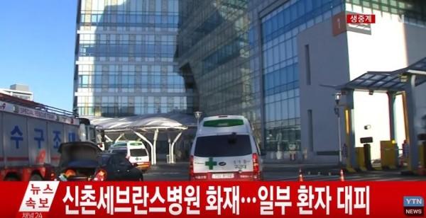 南韓首爾一間醫院火災。(圖擷自「YTN NEWS」YouTube頻道)