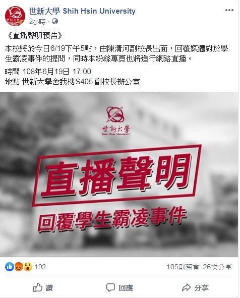 世新大學今日下午在臉書發布聲明表示:本校將於今日6/19下午5點,由陳清河副校長出面,回覆媒體對於學生霸凌事件的提問,同時粉絲專頁也將進行網路直播。(擷取自世新大學臉書)