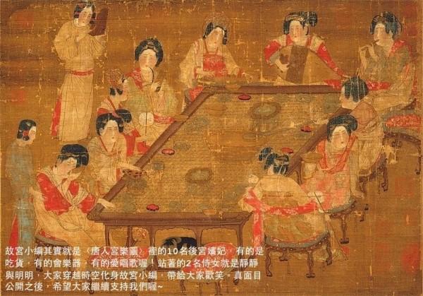 故宮小編在之前的PO文就已稍微透露,她們的身分是〈唐人宮樂圖〉裡的10名嬪妃。(圖擷自「故宮精品」臉書粉絲頁)