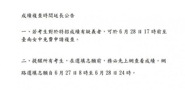 台南區107學年度高中特色招生考試分發入學委員會發出公告,成績複查時間延長至至明天(28日)下午5點為止,但選填志願時間不變。(擷取自台南區107學年度高中特色招生考試分發入學委員網站)