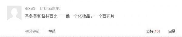 聖多美普林西比與台灣斷交,引發中國網友熱議。(圖擷取自《新浪網》)