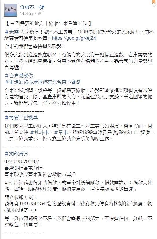 台東災變中心昨日PO文表示,台東幾乎每個地方都需要幫忙,在既有的國軍人力之上,還希望有大型機具或鐵工、木工專業的民眾可以來當救災志工。(圖擷自「台東不一樣」臉書專頁」