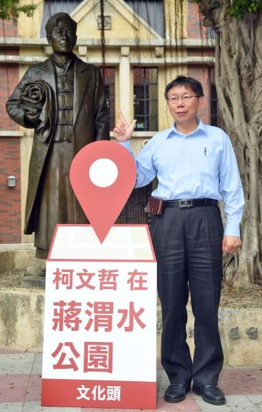 台北市長候選人柯文哲27日在蔣渭水公園進行打卡。(記者王敏為攝)