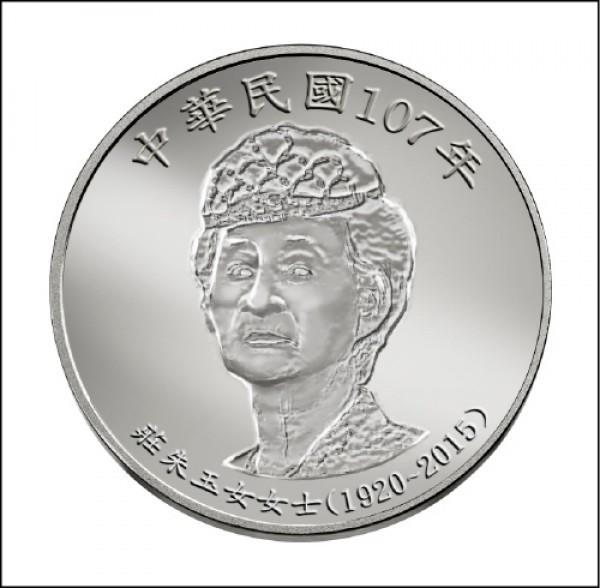 莊朱玉女頭像10元硬幣示意圖。(本報合成)