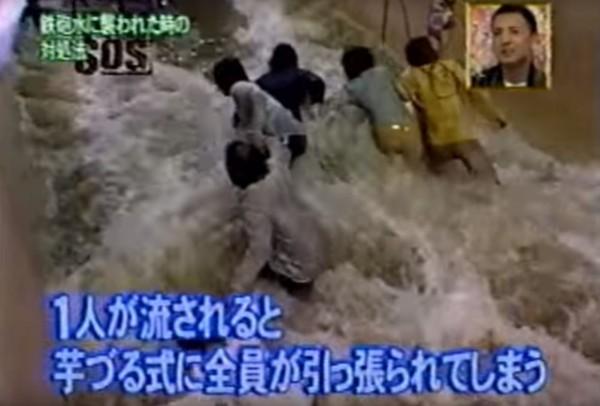 在日本探討水位暴增的節目做出多次實驗,例如讓幾位民眾以橫向的平行列隊手牽著手,看是否能挺過暴漲的洪水,結果以失敗告終。(圖擷自Youtube)