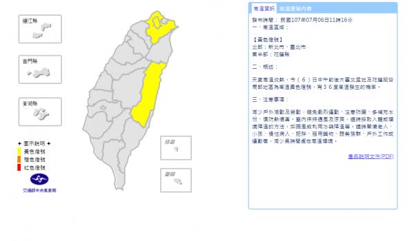 中央氣象局上午11時16分對雙北、花蓮縣發布高溫資訊。(圖擷取自氣象局網站)