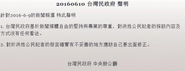 「台灣民政府」發兩點聲明說明。(圖片取自「台灣民政府」網頁)