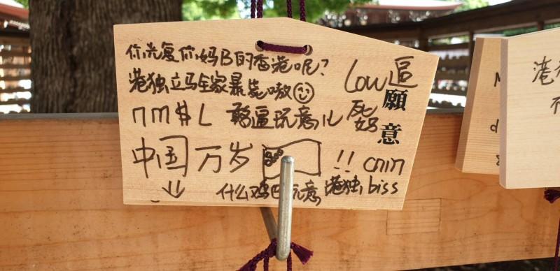 中國遊客竟在日本明治神宮許願牌上,用不堪入目字眼辱罵香港反送中。(圖擷取自PTT)
