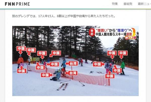 中國人到日本滑雪場「爆滑」。(圖擷自FNN PRIME)