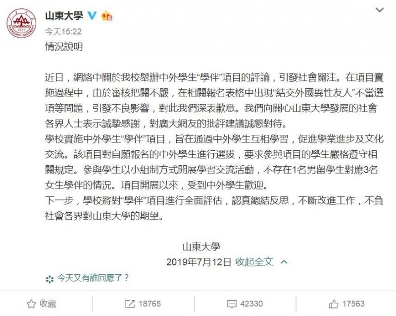 山東大學今天(12日)稍早發布聲明,針對學伴申請表的內容不當表示歉意。(圖擷取自山東大學微博)