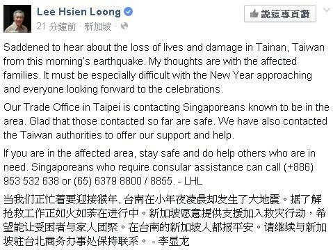 李顯龍表示,新加坡願協助台灣救災行動。(圖擷自臉書)
