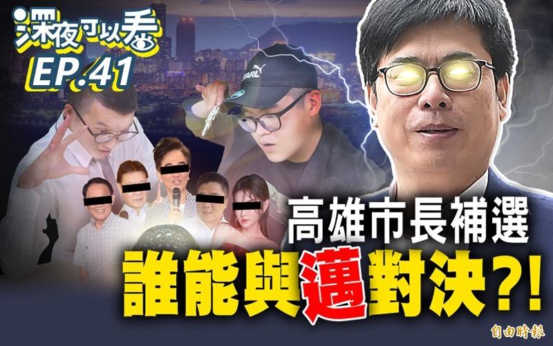 高雄市長補選被外界認為「陳其邁躺著選也會贏」,到底有誰能和陳其邁匹敵?(影音製圖)