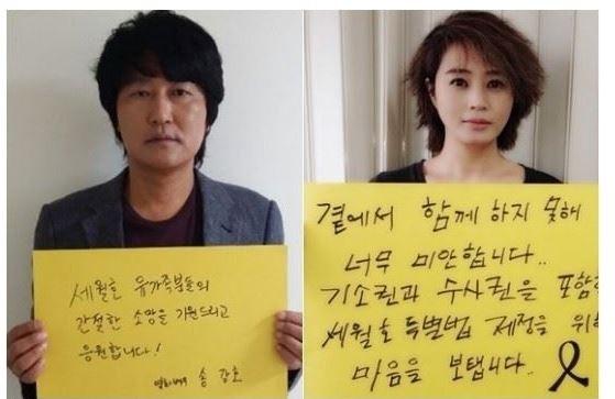 南韓國民影帝宋康昊(左)、資深女演員金惠秀(右)都因為抨擊南韓政府在世越號事件上的缺失,和其他9000多人被排進黑名單。(圖擷自《韓國日報》)