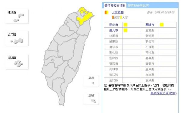 中央氣象局今早針對北北基發布大雨特報。(圖擷取自中央氣象局)