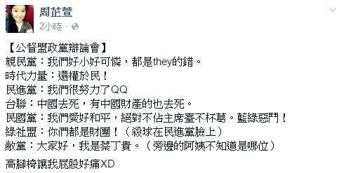 公督盟主辦的「國會改革」政黨辯論會,於今日下午結束。代表自由台灣黨的不分區立委候選人周芷萱,會後在臉書上發文,以一句話濃縮7個參與政黨的立場。(圖片擷取自周芷萱臉書)
