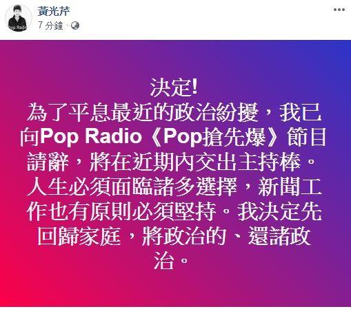 黃光芹今中午12時,宣布請辭廣播節目,近日將交出主持棒(圖翻攝自黃光芹臉書)