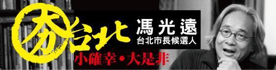 馮光遠,在部落格及臉書中宣布「今天,我出櫃了」為題,強調決定從此步父親馮國華年輕時參政的後塵,往政界發展,承繼曾任三重市民代父親的使命。(圖片擷取自臉書)
