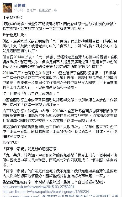 廢除死刑推動聯盟法務主任苗博雅昨在臉書PO文指出,若讓「兩岸一家親」代替「九二共識」成為新的「對內洗腦、對外交心」的關鍵詞,那318運動讓中國小退一步後,又將讓中國對台侵略往前一大步。(圖片擷取自苗博雅臉書)