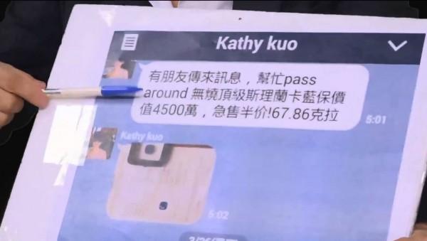 羅淑蕾出示郭新政LINE對話記錄,證明郭新政經手珠寶。(圖擷取自羅淑蕾臉書)