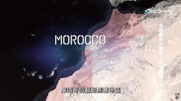 Discovery频道节目《失踪事件大解密》从柏拉图著作中,推论出亚特兰提斯所在位置可能是北非摩洛哥。(图翻摄自「Discovery频道 / Discovery Channel Taiwan」youtube)