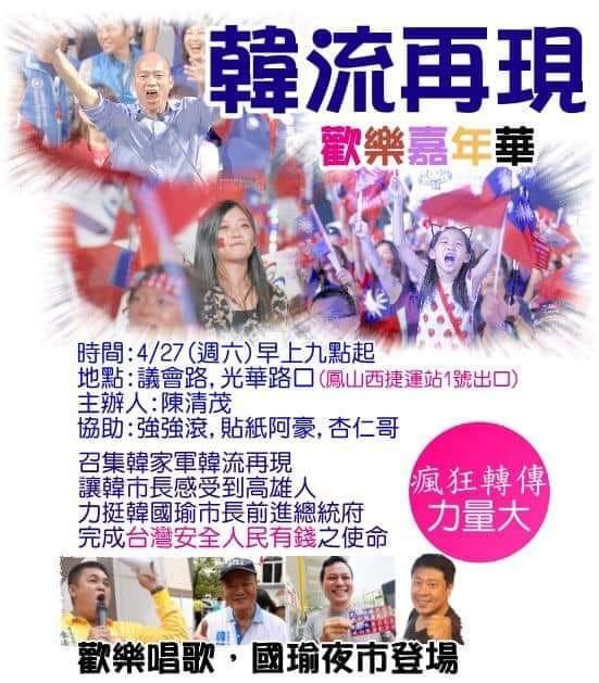 杏仁哥於4/27舉辦「歡樂感受新台灣」的拱韓參選2020活動。(圖擷取自杏仁哥粉絲專頁)