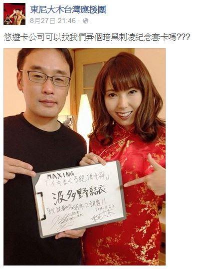 日本AV男優東尼大木(圖左),透過經紀人向台媒表示自己對波多野結衣悠遊卡爭議的看法。(圖擷取自臉書 東尼大木台灣應援團)