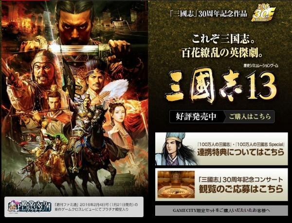 日本光榮警告中國知名遊戲網3DM,要求其撤掉《三國志13》的相關下載內容。(圖擷自光榮三國志13官網)