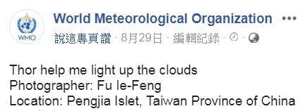 照片描述原本註明為「台灣」,今天卻已被改為「中國台灣」。(圖擷自MWO臉書)