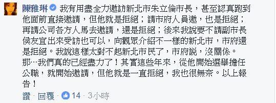 陳雅琳臉書全文。(圖片擷取自「陳雅琳」臉書)