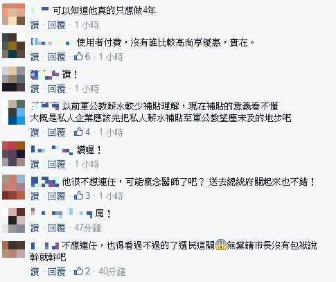 台北市長柯文哲廢除軍公教優惠票,被網友大讚。(圖擷取自臉書社團「爆政公社」)