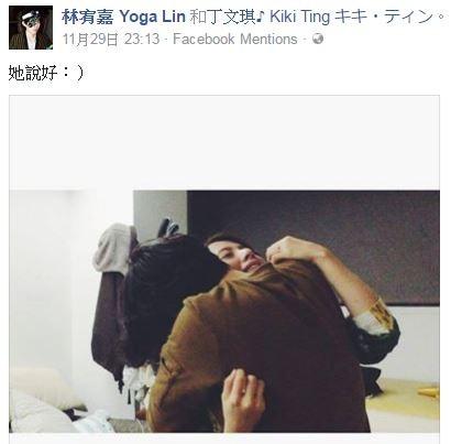 林宥嘉求婚成功的貼文感動23萬網友。(圖擷自林宥嘉YogaLin臉書)