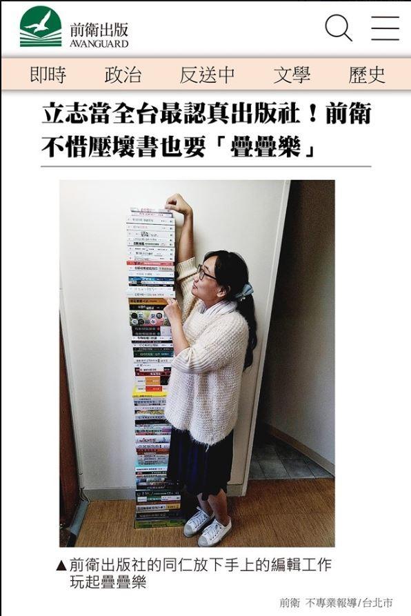 前衛出版社堆書霸氣開嗆:這都是台灣特急件
