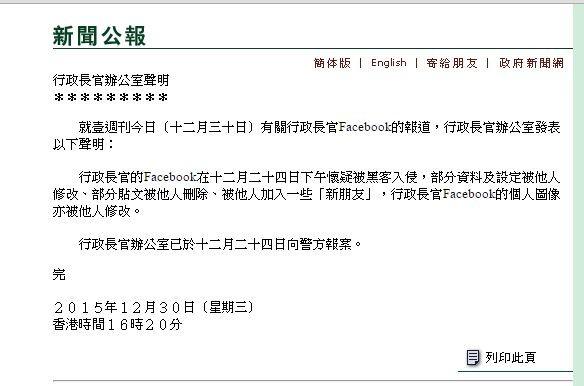 港特首辦公室稍早發出聲明,指出整起事件是駭客入侵,幫梁振英「加朋友」,已經報警處理。(圖擷取自香港政府新聞網)